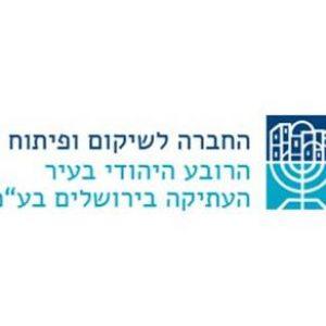 החברה לפיתוח הרובע היהודי